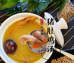 暖胃暖心❤️的—胡椒猪肚鸡汤的做法