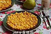 十分钟搞定人气小吃【玉米烙】的做法