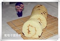 【多妈学烘焙】葡萄干戚风蛋糕卷的做法
