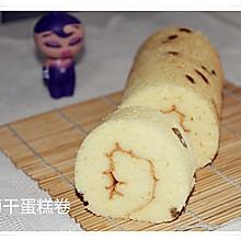【多妈学烘焙】葡萄干戚风蛋糕卷