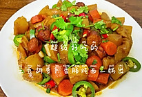 土豆胡萝卜香肠炖面一锅出的做法