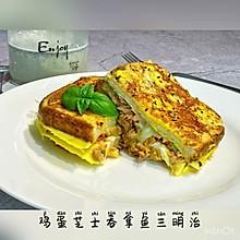 #全电厨王料理挑战赛热力开战!#香煎鸡蛋芝士吞拿鱼三明治