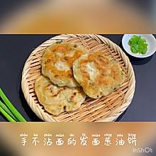 #全电厨王料理挑战赛热力开战!#手不沾面的发面葱油饼