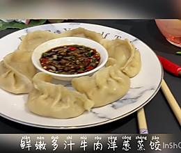 #元宵节美食大赏#鲜嫩多汁的牛肉洋葱蒸饺的做法