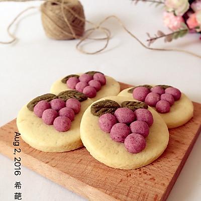 立体葡萄饼干