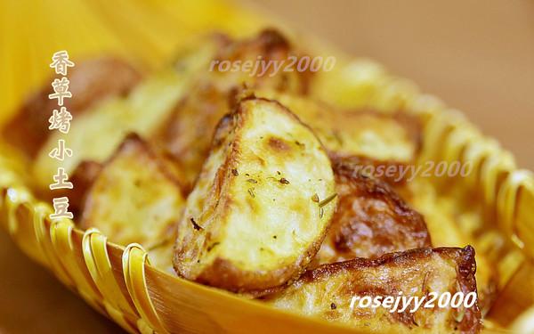 香草烤小土豆的做法