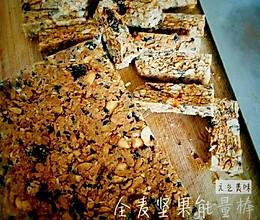 #微波炉低卡零食#全麦坚果能量棒(无油代餐棒)的做法