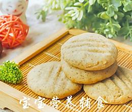 宝宝辅食-猴头菇饼干的做法
