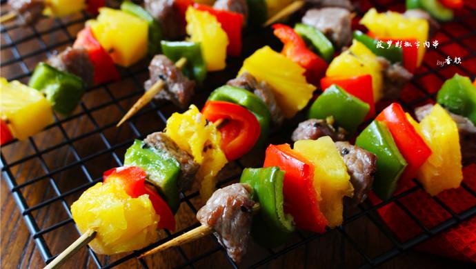 菠萝彩椒牛肉串