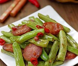腊肠干煸四季豆的做法