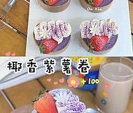 椰香紫薯蛋糕卷的做法