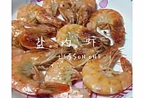盐灼虾的做法