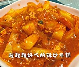 超好吃的韩国炒年糕的做法