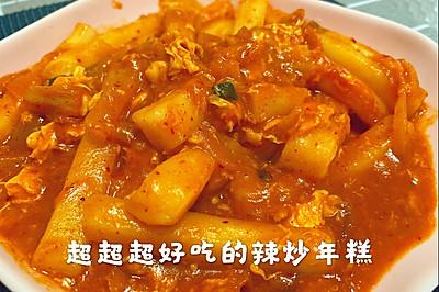 超好吃的韩国炒年糕