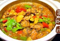 #助力高考营养餐# 黄焖鸡,汤鲜味美,肉质爽滑,配米饭真香的做法