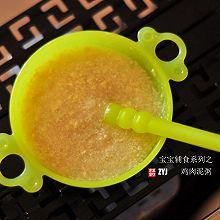 宝宝辅食系列之鸡肉泥粥