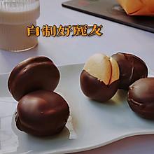 自制好丽友(巧克力派)