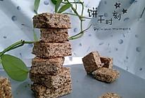 """#甜蜜暖冬,""""焙""""感幸福#减脂饱腹红糖燕麦饼干的做法"""