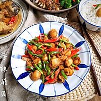 香辣扇贝——经过简单一炒,小海鲜也可以做的鲜味翻倍特别下饭的做法图解14
