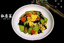 黄瓜木耳炒鸡蛋+#黑人牙膏一招制胜#的做法