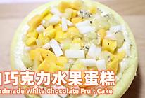 #尽享安心亲子食刻# 电饭煲白巧克力水果蛋糕的做法
