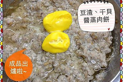 極品干貝醬豆渣蒸肉餅
