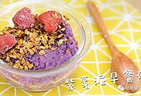 紫薯泥早餐碗的做法