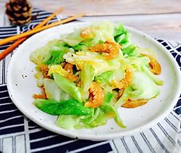 #硬核菜谱制作人#金钩海米炒卷心菜的做法