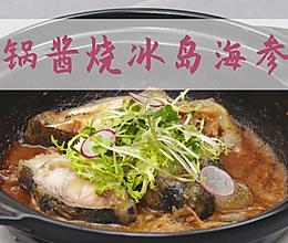 砂锅酱烧冰岛海参斑的做法