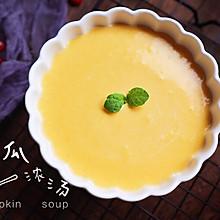 快手奶香南瓜浓汤