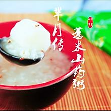 薏米山药粥