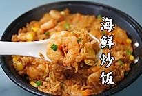 #夏日开胃餐#这道海鲜炒饭,名副其实,果然够鲜够甜美!的做法