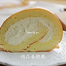 柔软暖心—棉花蛋糕卷