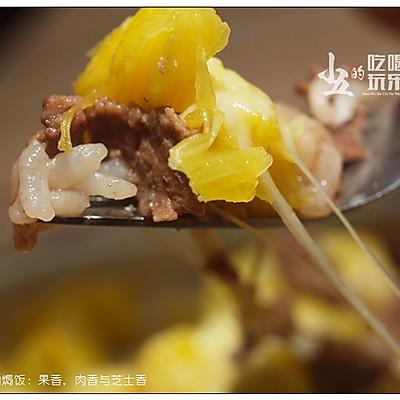菠萝牛肉焗饭:果香,肉香与芝士香