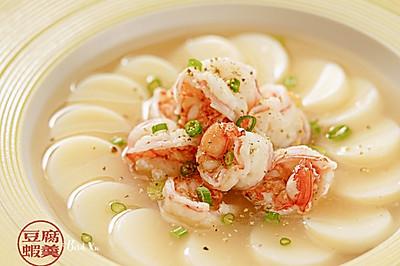 无油低脂鲜甜美味的玉子豆腐鲜虾羹