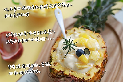 菠萝百香果冰激淋
