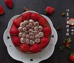 巧克力慕斯蛋糕(6寸)的做法