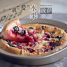 快手水果披萨#美的烤箱食谱#