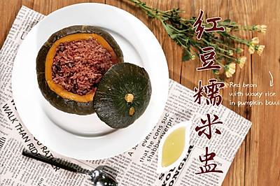 红豆糯米盅