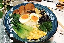 #美食视频挑战赛#美味的日式豚骨拉面的做法