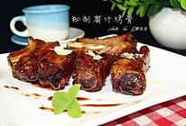 秘制蜜汁烤骨#寻人启事#的做法