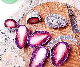 草莓椰蓉紫薯球的做法