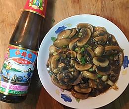 #李锦记旧庄蚝油鲜蚝鲜煮#耗油口蘑的做法