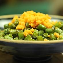 赤嵌楼咸蛋黄四季豆