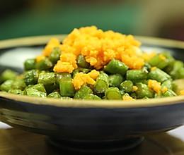 赤嵌楼咸蛋黄四季豆#花10分钟,做一道菜!#的做法