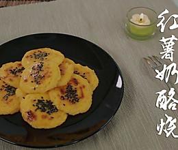 红薯奶酪烧#爱的味道#的做法