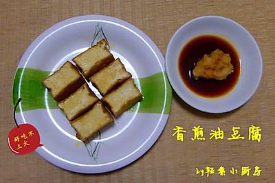 清爽不油腻之脆皮豆腐蘸萝卜泥