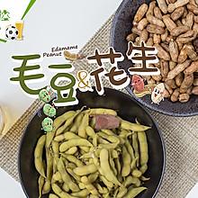 夏季快手零食煮毛豆&煮花生
