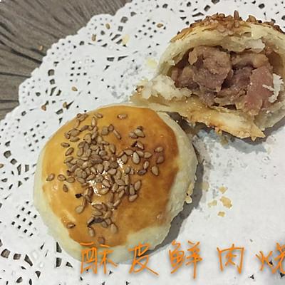 鲜肉酥皮烧饼(月饼)