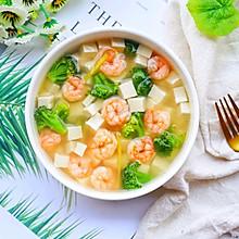 #夏日撩人滋味#低脂营养的西兰花虾仁豆腐汤